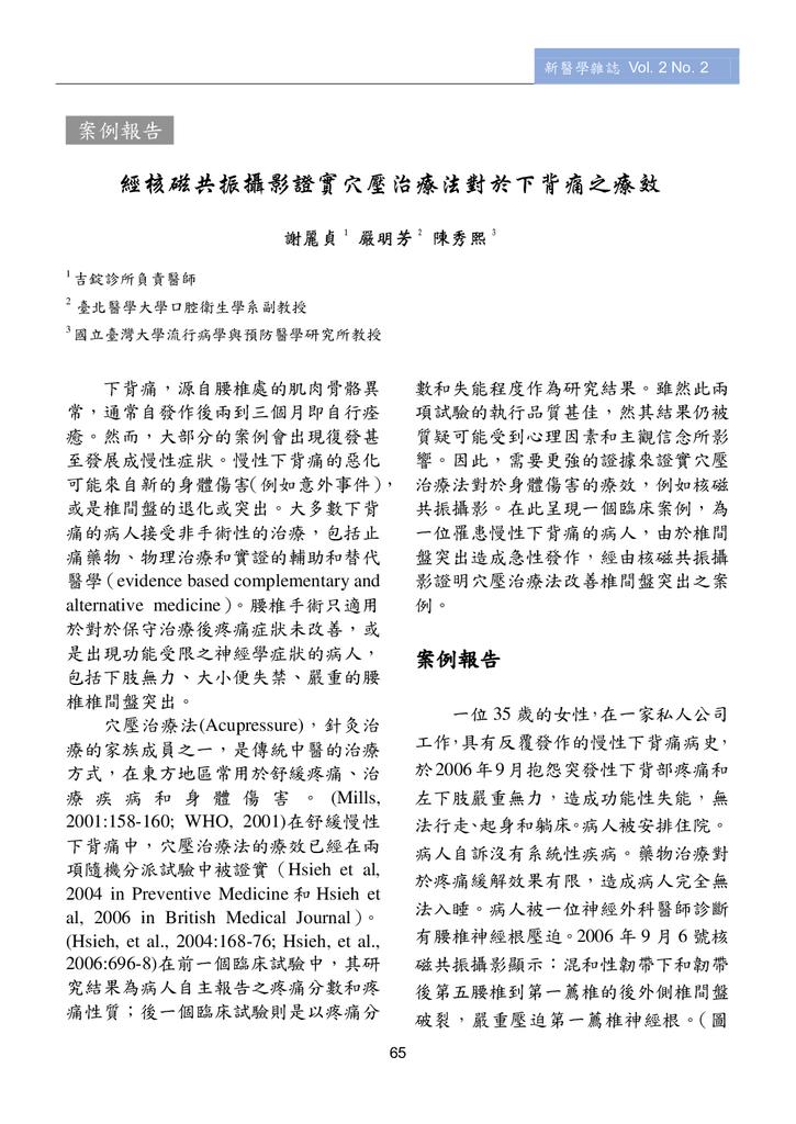 第三期改第30頁Journal of Neo-Medicine Vol 2 No 2 20191003_p067.png
