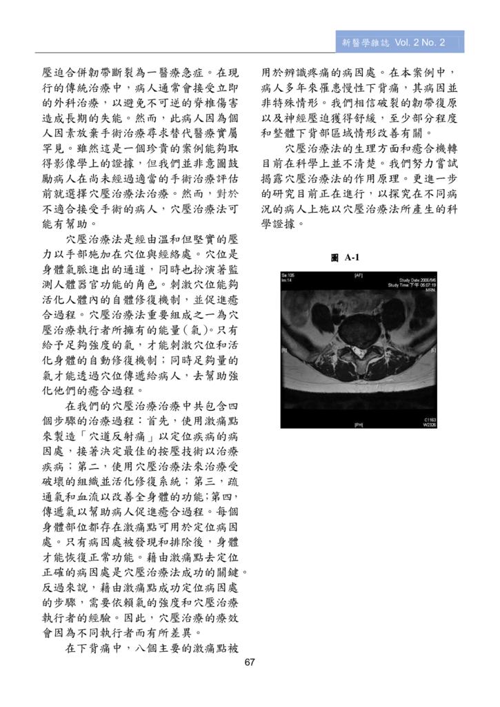 第三期改第30頁Journal of Neo-Medicine Vol 2 No 2 20191003_p069.png