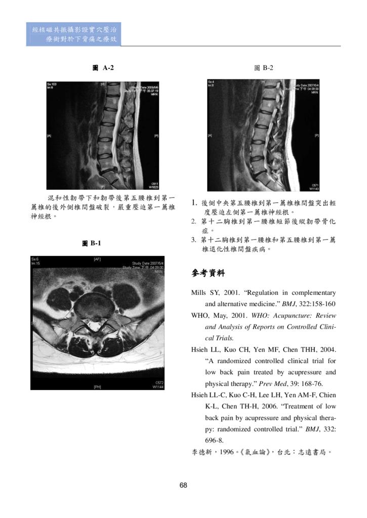 第三期改第30頁Journal of Neo-Medicine Vol 2 No 2 20191003_p070.png