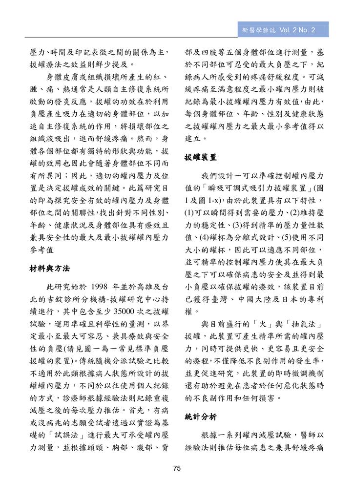 第三期改第30頁Journal of Neo-Medicine Vol 2 No 2 20191003_p077.png
