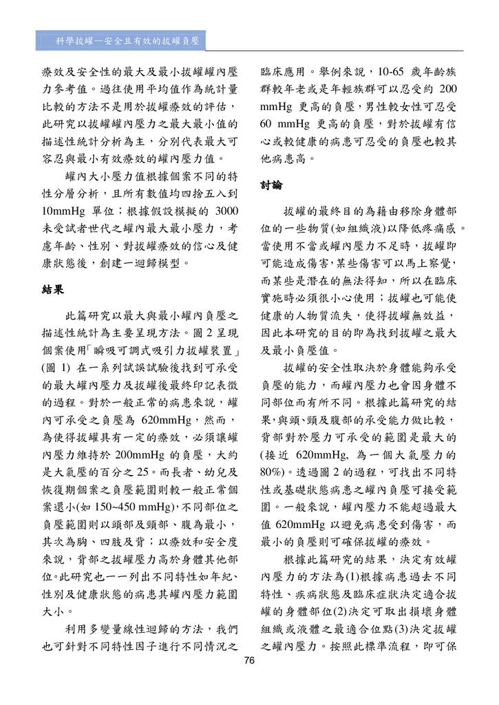 第三期改第30頁Journal of Neo-Medicine Vol 2 No 2 20191003_p078.png