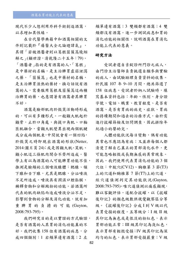 第三期改第30頁Journal of Neo-Medicine Vol 2 No 2 20191003_p084.png