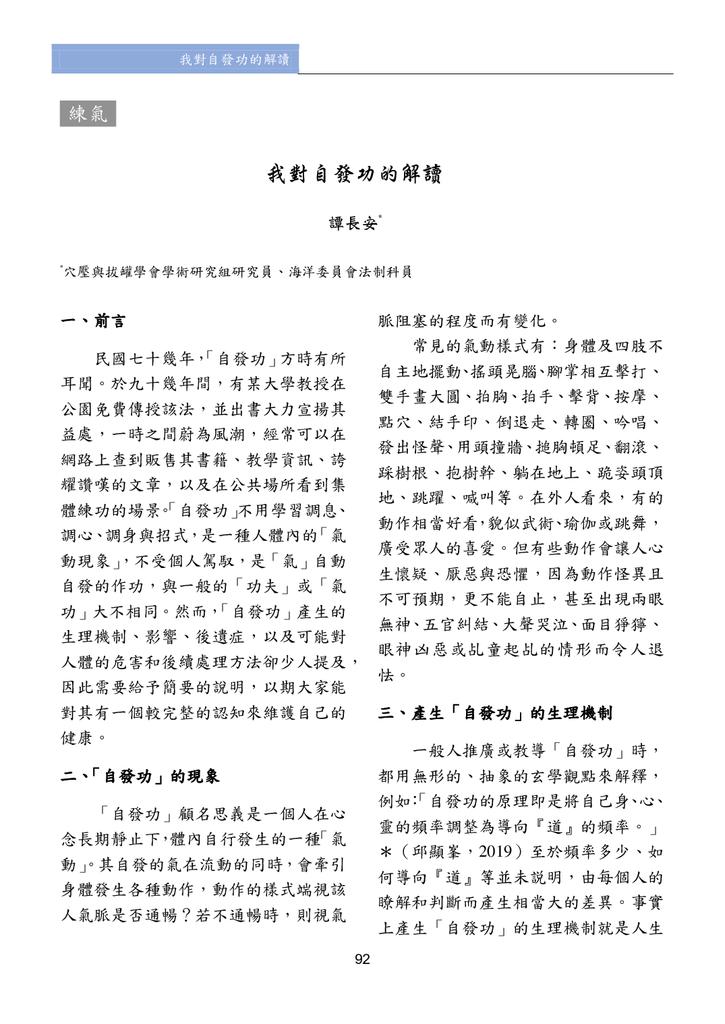 第三期改第30頁Journal of Neo-Medicine Vol 2 No 2 20191003_p094.png