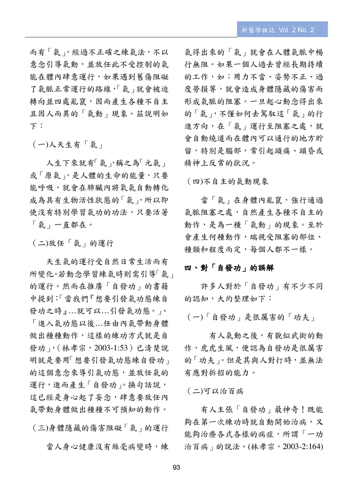 第三期改第30頁Journal of Neo-Medicine Vol 2 No 2 20191003_p095.png