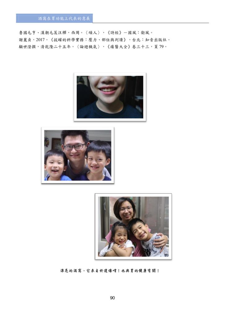 第三期改第30頁Journal of Neo-Medicine Vol 2 No 2 20191003_p092.png