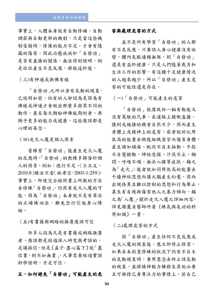 第三期改第30頁Journal of Neo-Medicine Vol 2 No 2 20191003_p096.png