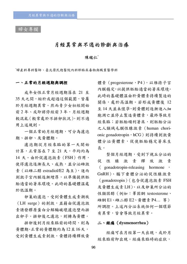 第三期改第30頁Journal of Neo-Medicine Vol 2 No 2 20191003_p098.png