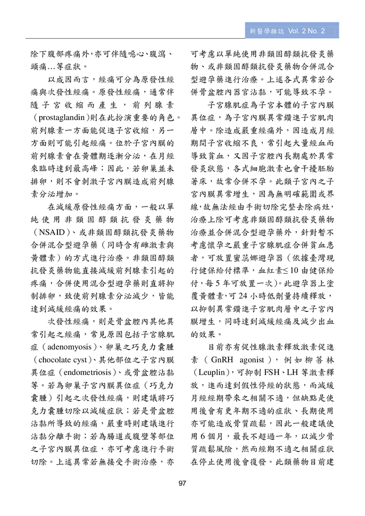 第三期改第30頁Journal of Neo-Medicine Vol 2 No 2 20191003_p099.png