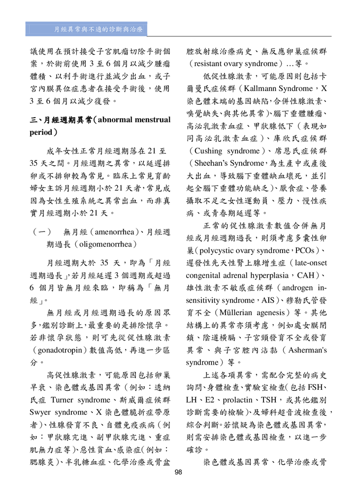 第三期改第30頁Journal of Neo-Medicine Vol 2 No 2 20191003_p100.png