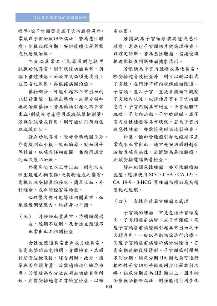 第三期改第30頁Journal of Neo-Medicine Vol 2 No 2 20191003_p102.png