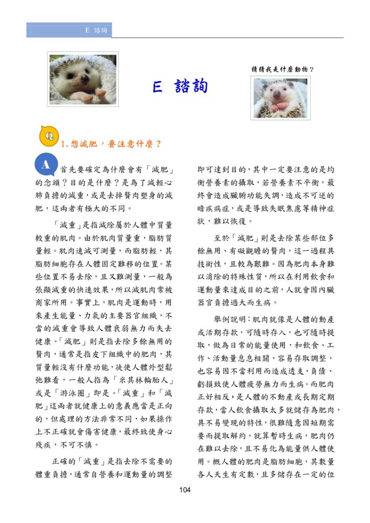 第三期改第30頁Journal of Neo-Medicine Vol 2 No 2 20191003_p106.png
