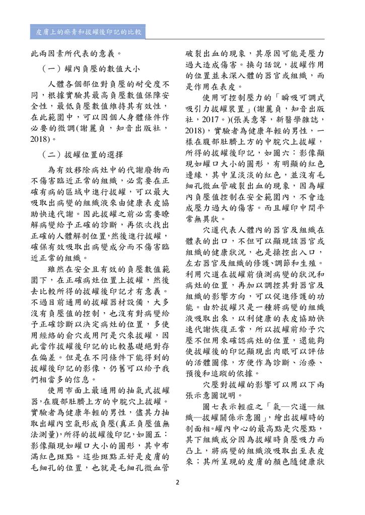 新醫學雜誌第4期全文_004.png