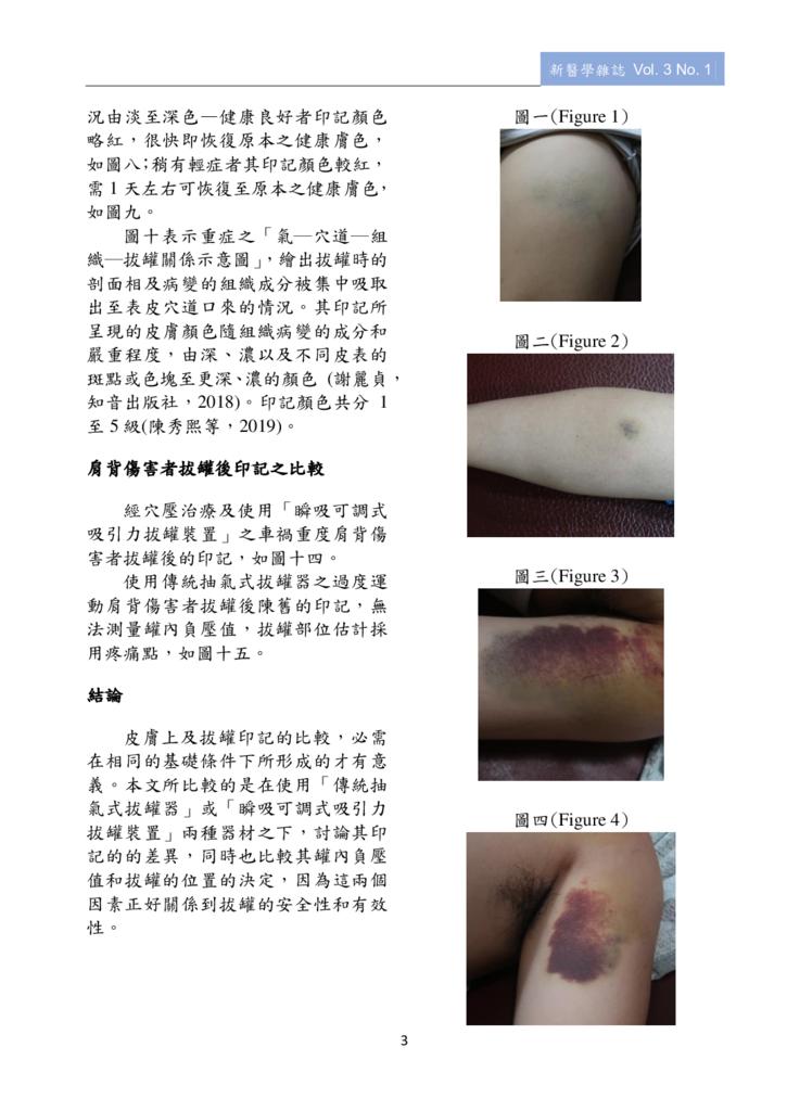 新醫學雜誌第4期全文_005.png