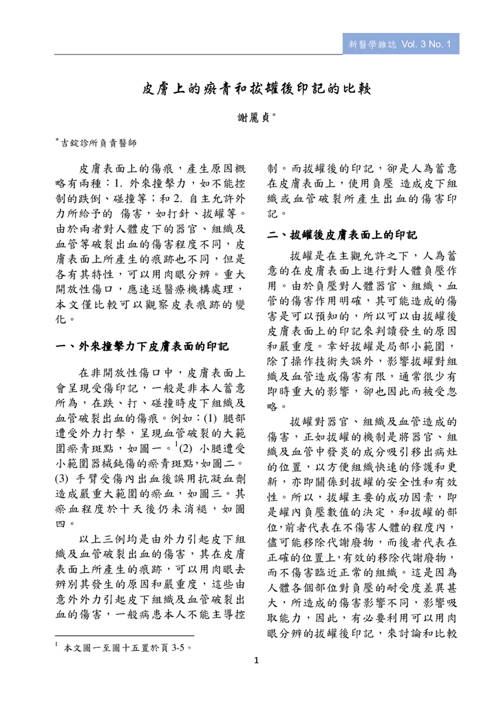 新醫學雜誌第4期全文_003.png