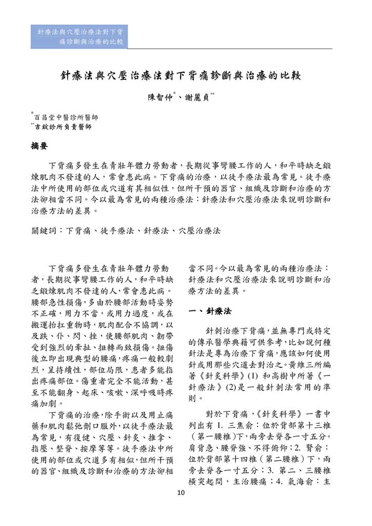 新醫學雜誌第4期全文_012.png