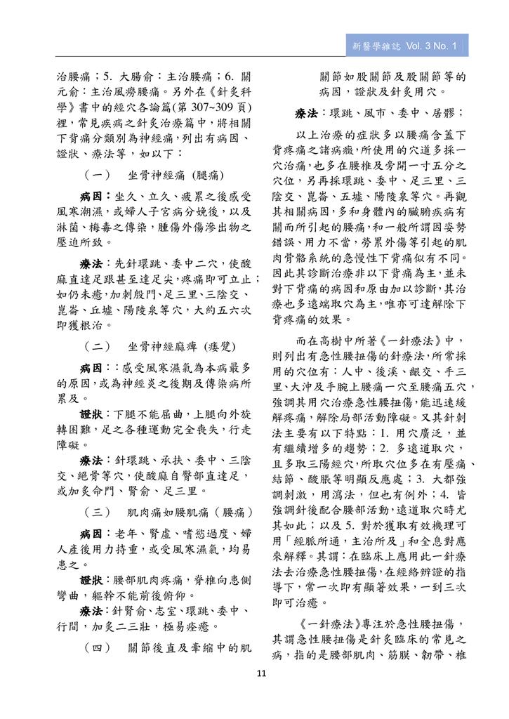 新醫學雜誌第4期全文_013.png