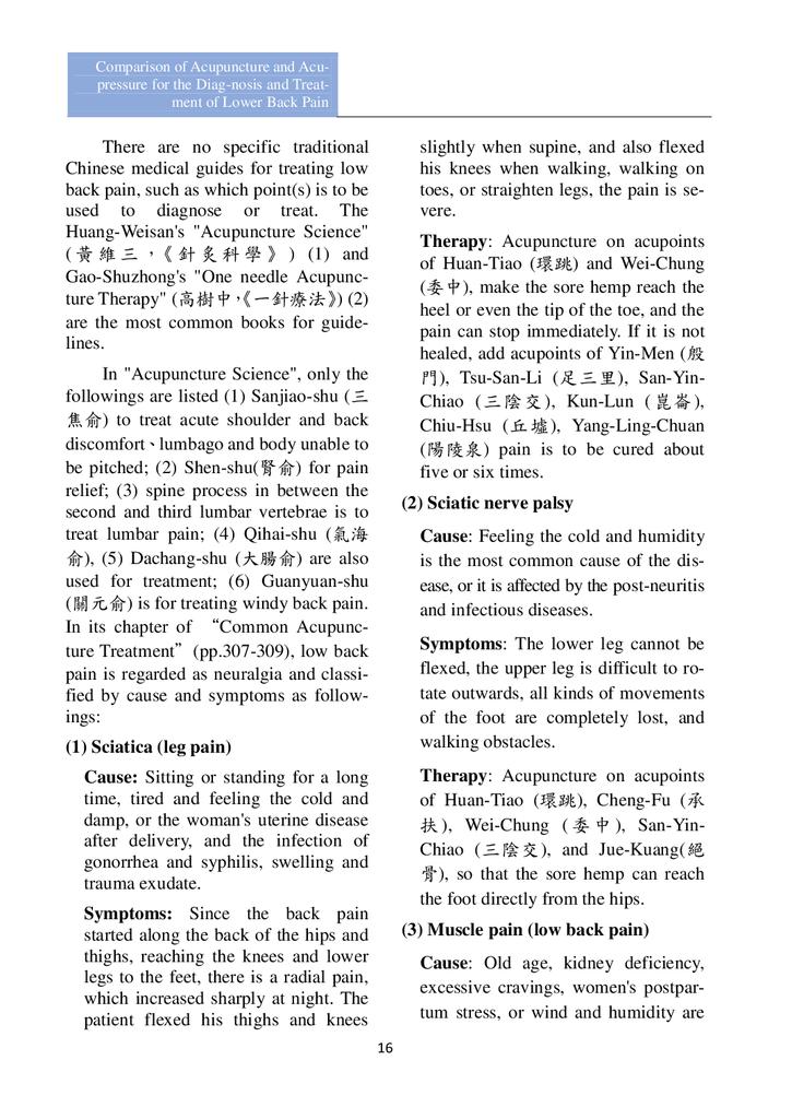 新醫學雜誌第4期全文_018.png