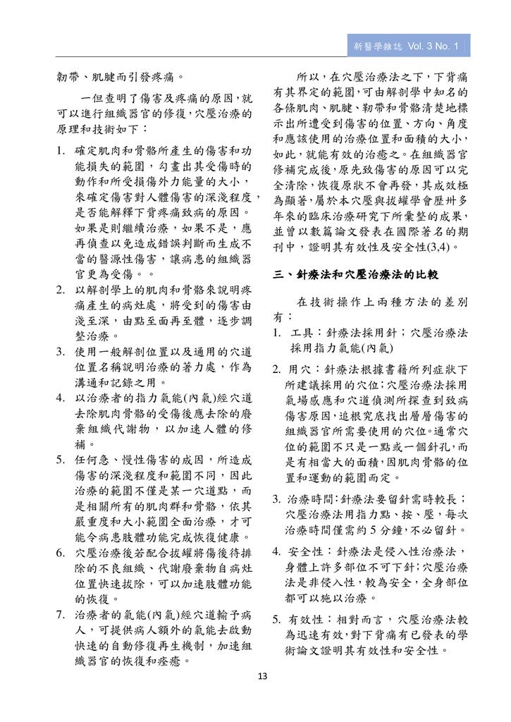 新醫學雜誌第4期全文_015.png