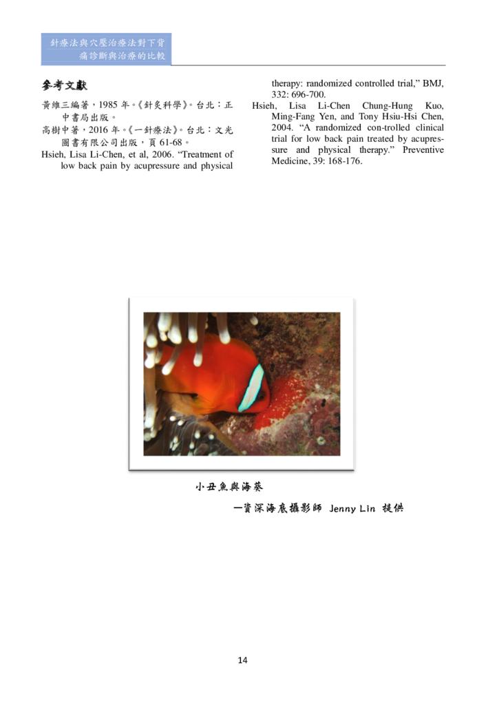 新醫學雜誌第4期全文_016.png
