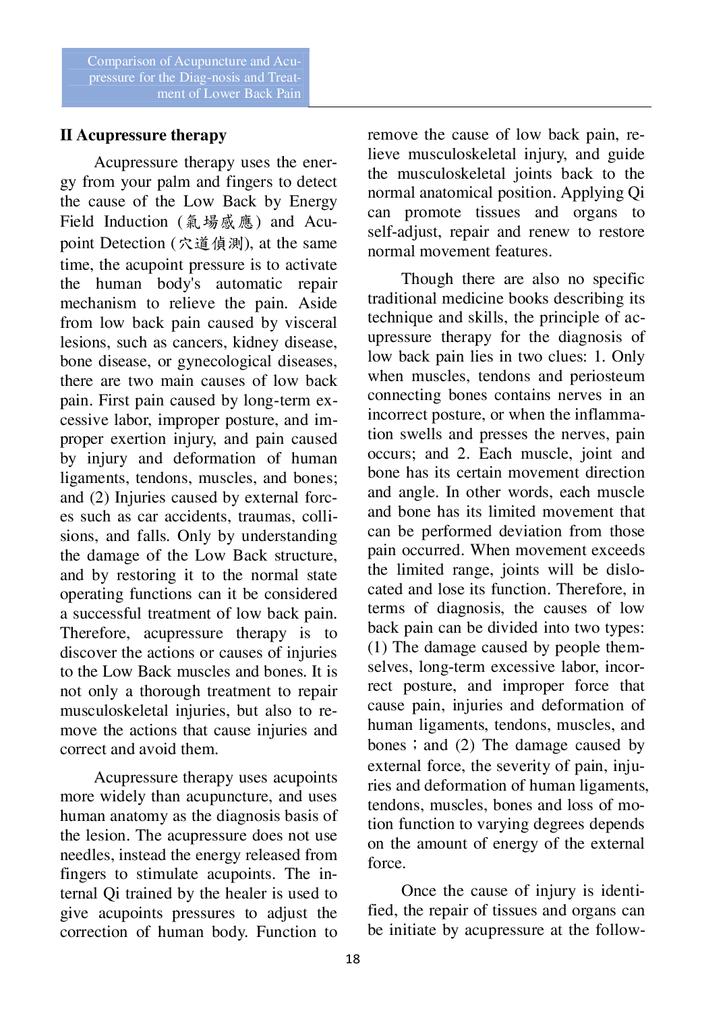 新醫學雜誌第4期全文_020.png