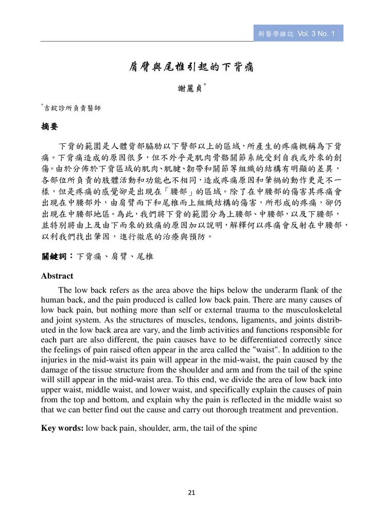 新醫學雜誌第4期全文_023.png
