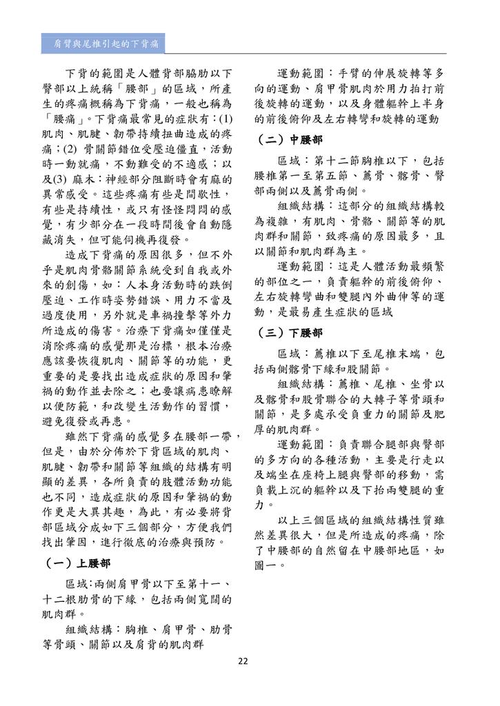 新醫學雜誌第4期全文_024.png