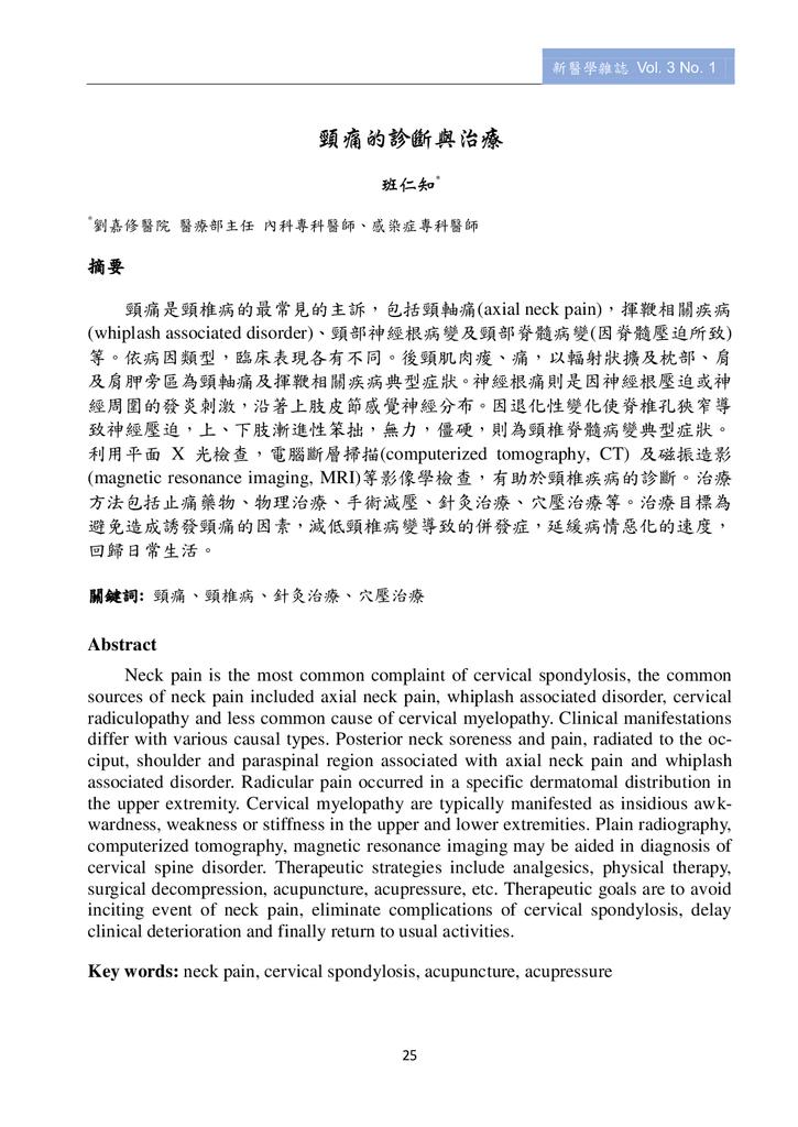 新醫學雜誌第4期全文_027.png