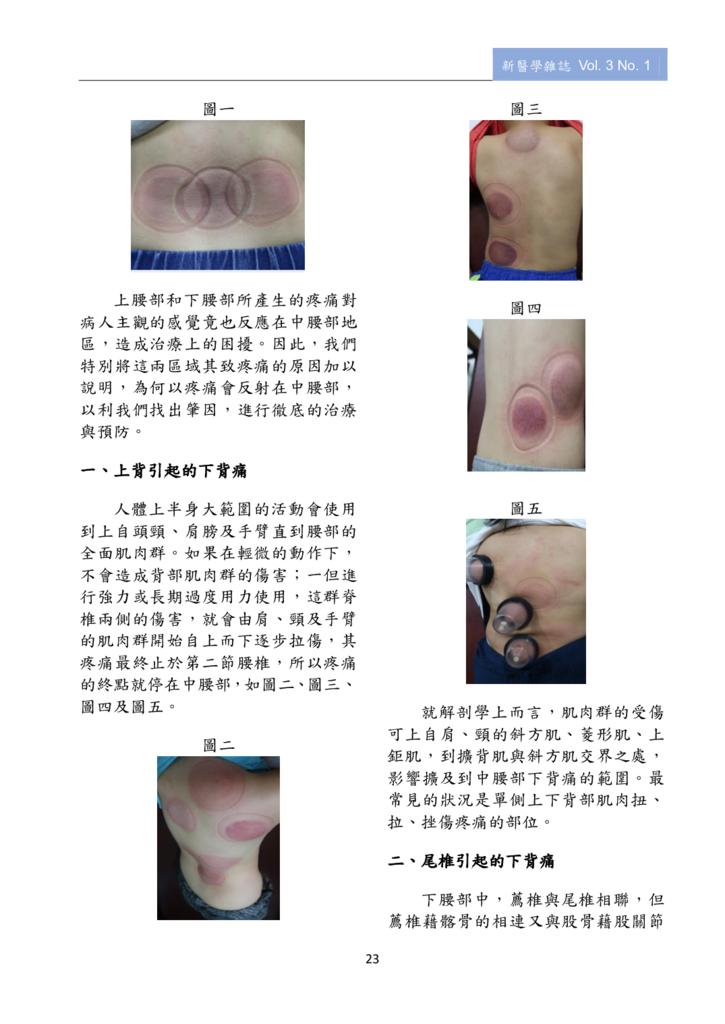 新醫學雜誌第4期全文_025.png