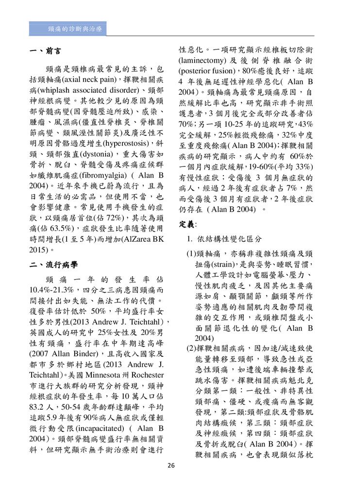 新醫學雜誌第4期全文_028.png
