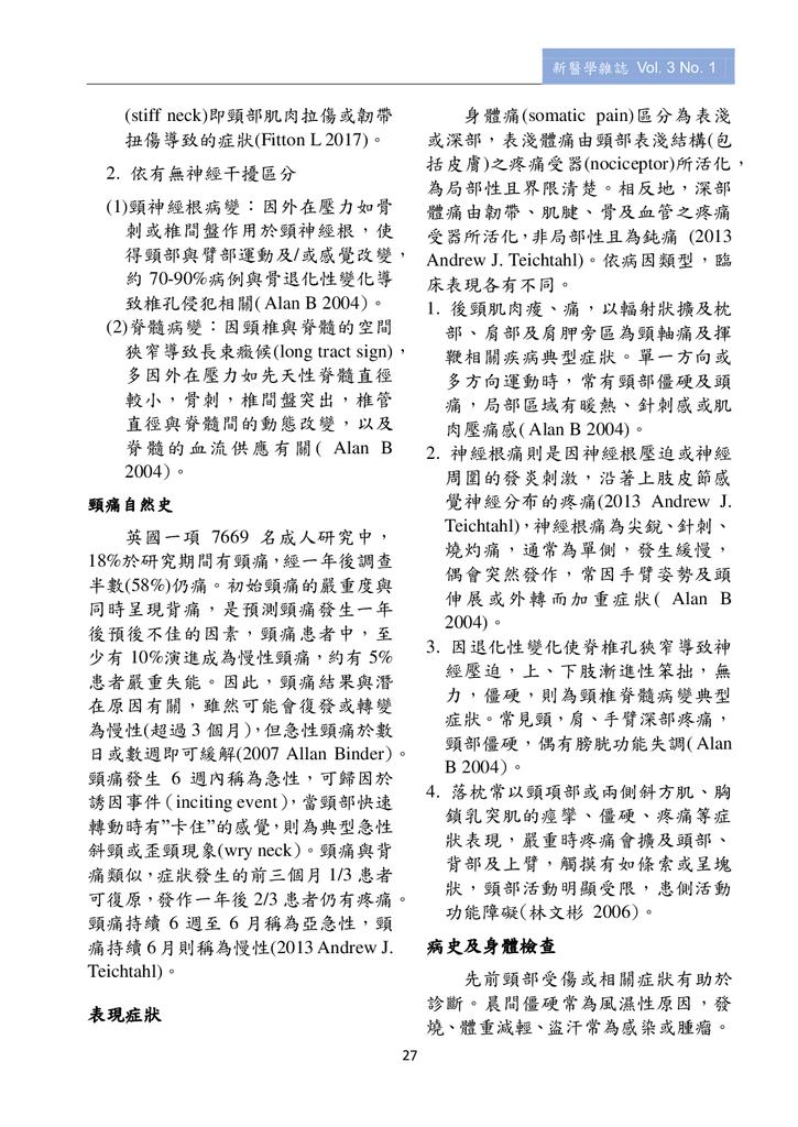 新醫學雜誌第4期全文_029.png