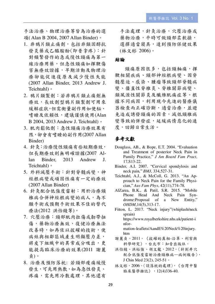 新醫學雜誌第4期全文_031.png