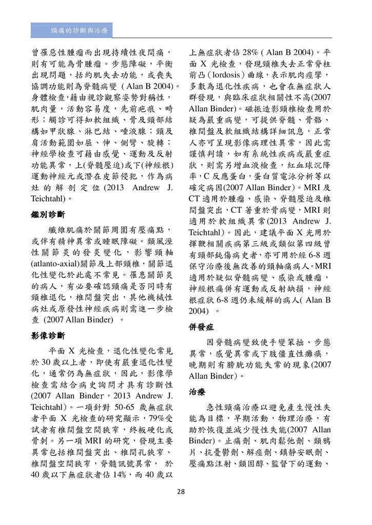新醫學雜誌第4期全文_030.png