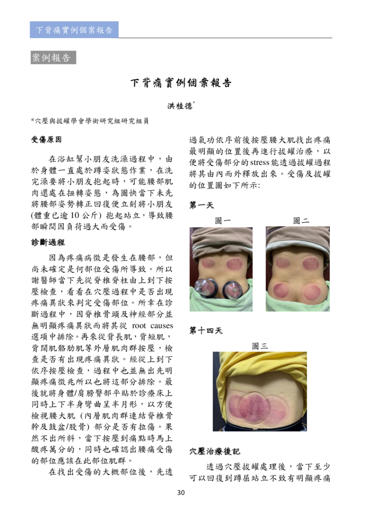 新醫學雜誌第4期全文_032.png