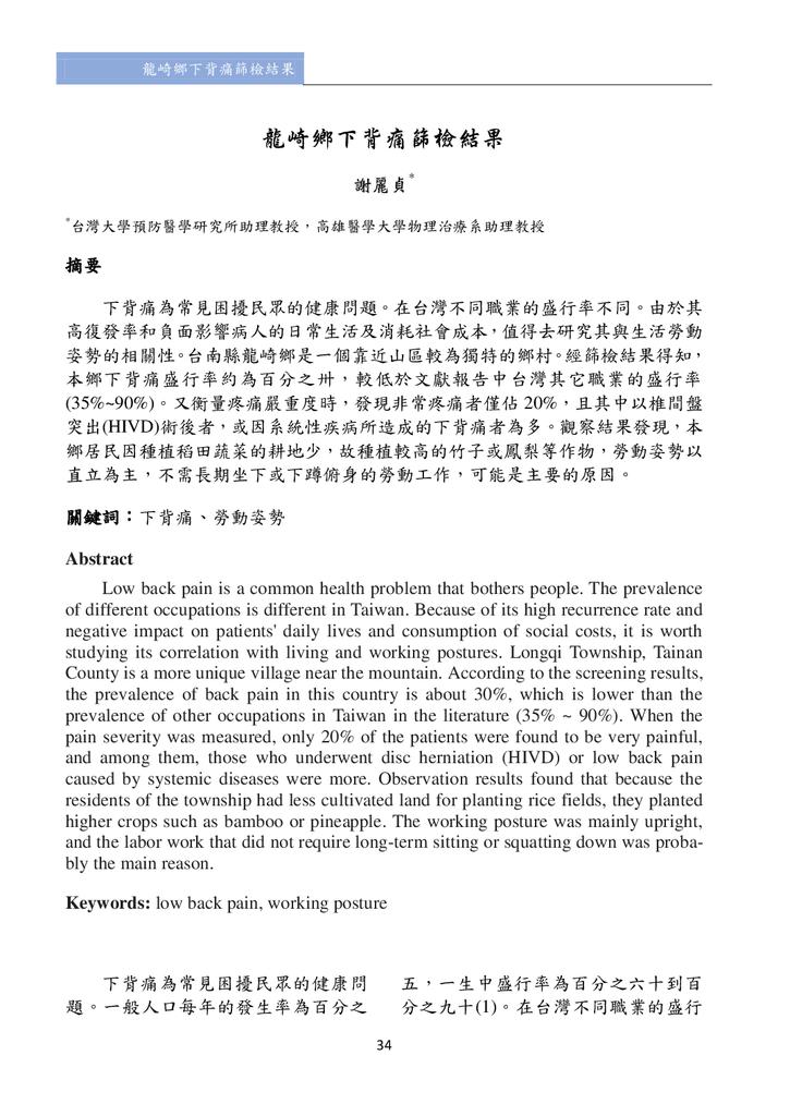 新醫學雜誌第4期全文_036.png