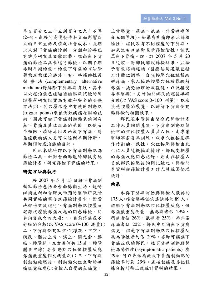 新醫學雜誌第4期全文_037.png