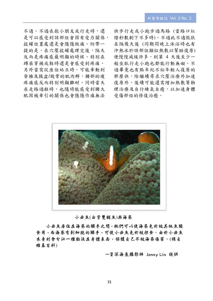 新醫學雜誌第4期全文_033.png