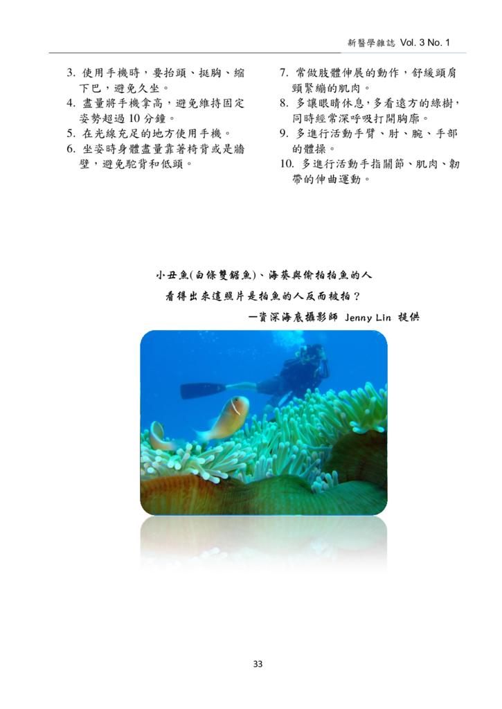新醫學雜誌第4期全文_035.png