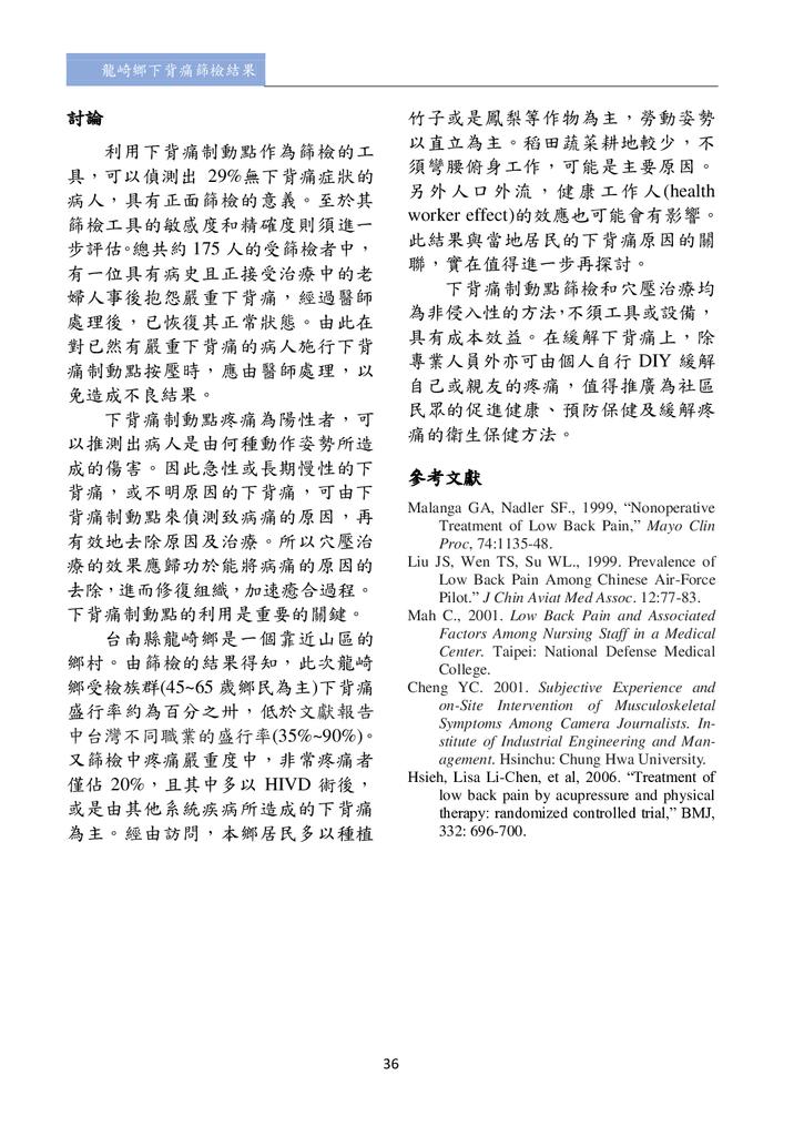 新醫學雜誌第4期全文_038.png