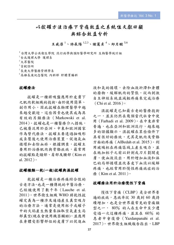 新醫學雜誌第4期全文_039.png