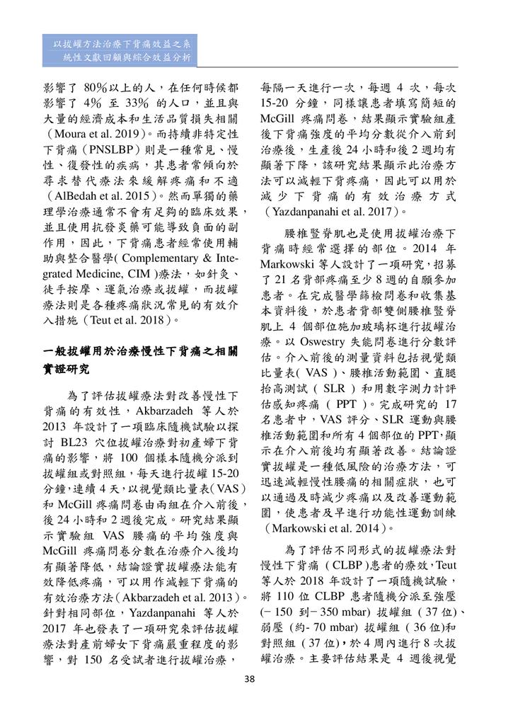 新醫學雜誌第4期全文_040.png