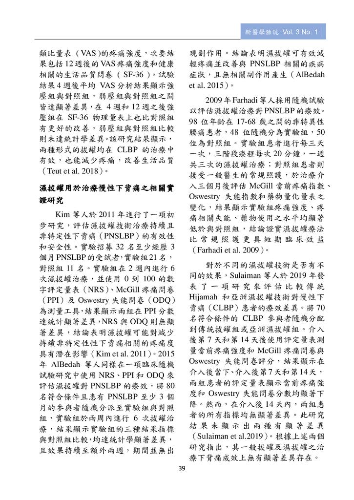 新醫學雜誌第4期全文_041.png