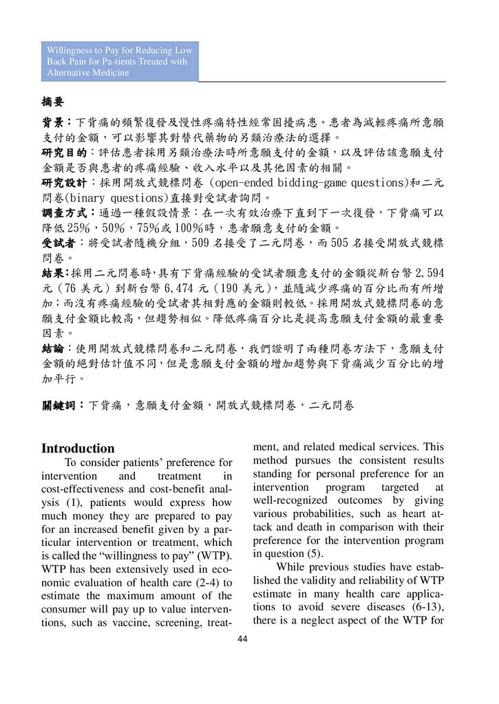 新醫學雜誌第4期全文_046.png