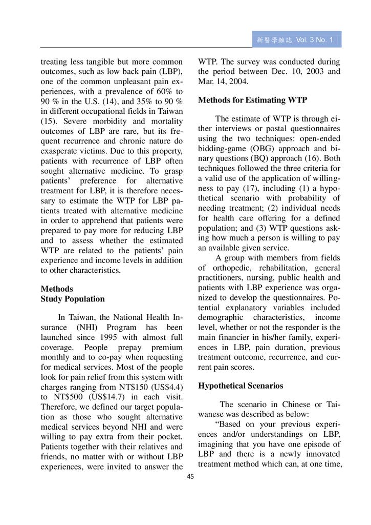 新醫學雜誌第4期全文_047.png