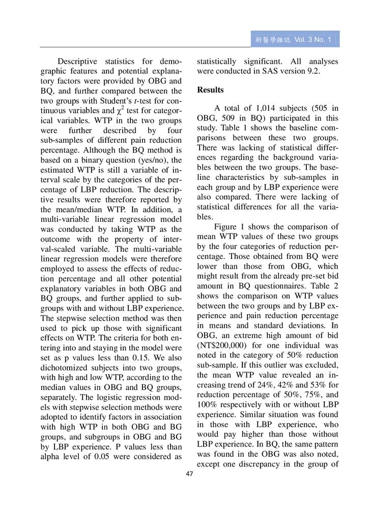 新醫學雜誌第4期全文_049.png