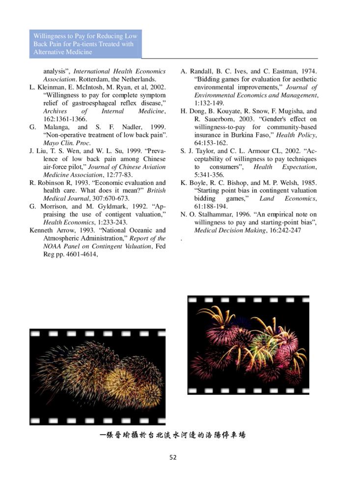 新醫學雜誌第4期全文_054.png