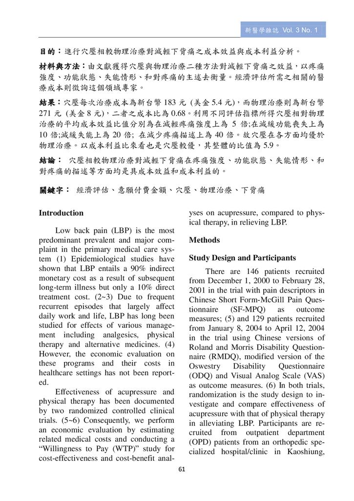 新醫學雜誌第4期全文_063.png