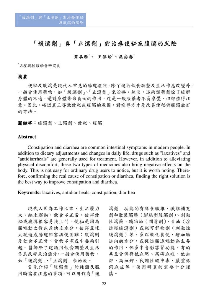 新醫學雜誌第4期全文_074.png