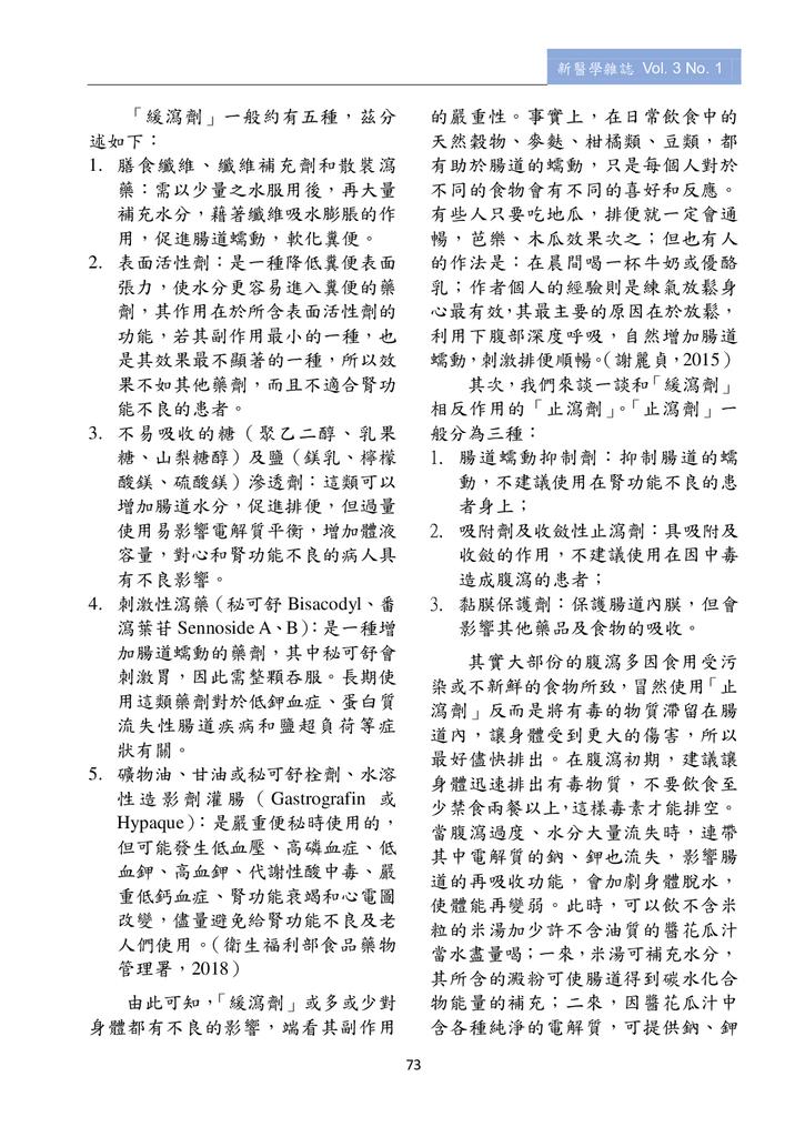 新醫學雜誌第4期全文_075.png