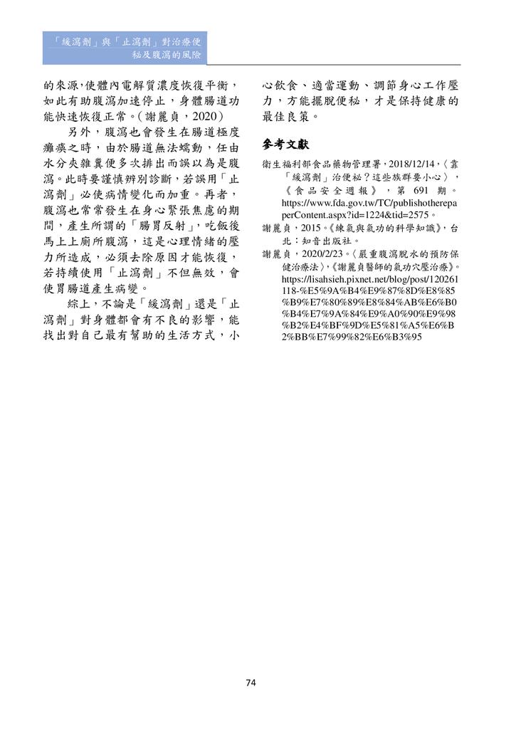新醫學雜誌第4期全文_076.png