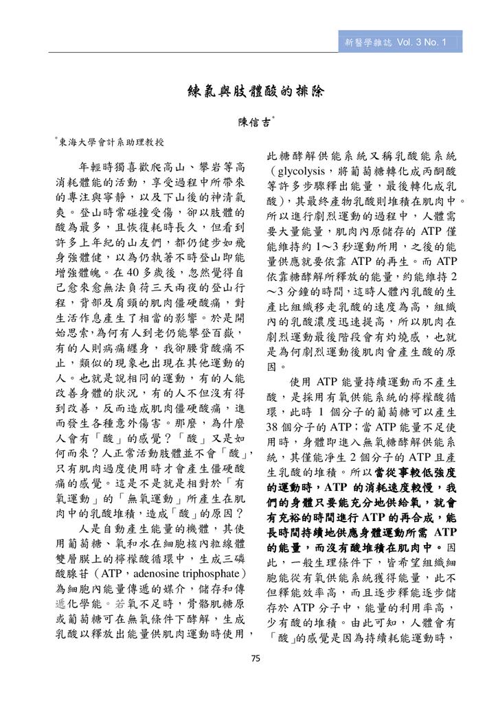 新醫學雜誌第4期全文_077.png